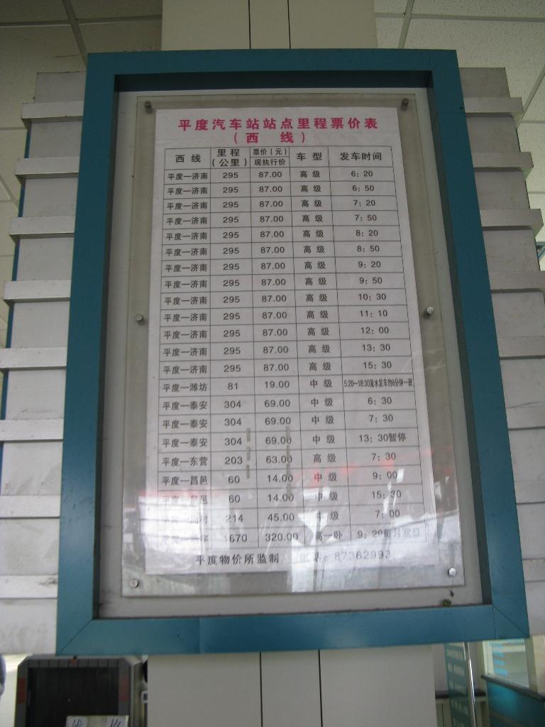 平度汽车站班次方向及票价高清图片