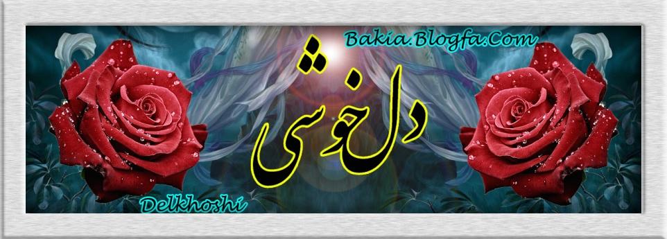 bakia