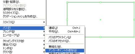 「オブジェクト」からアンカーポイントの追加