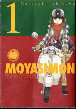 moyasimon cover gp publishing