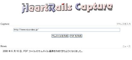 サムネイル画像・PDF作成サービス