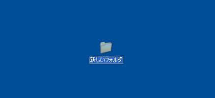ファイル名変更時にはF2キー