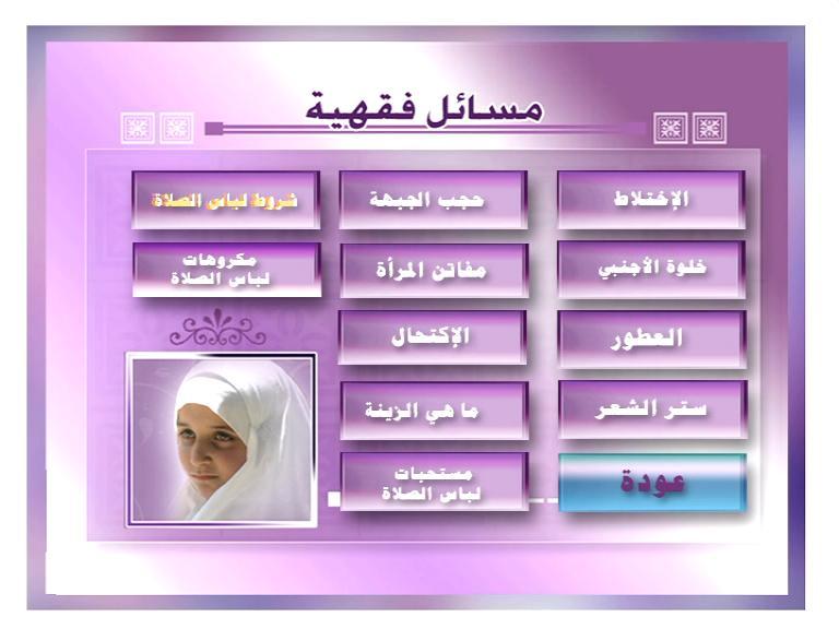 لإنك ريحانة ✿ إهداء للأخوات العفيفات S125