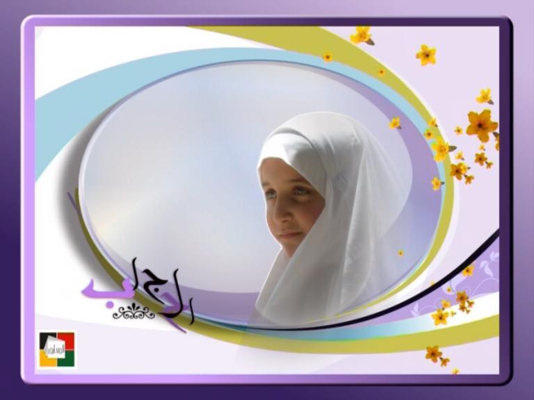 لإنك ريحانة ✿ إهداء للأخوات العفيفات -7