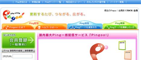 ブログの記事をPingサーバーへ一括配信してくれるサービス