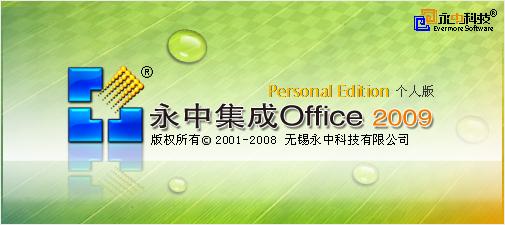 eioffice2009