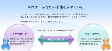 仕事と才能を結びつける、クラウドソーシングサービス「アポロン」