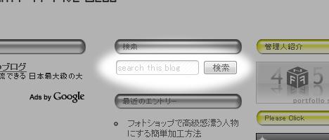 検索窓をクリックした時に、既存で入っている文字を消す技