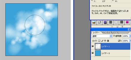 雲を描いていきます
