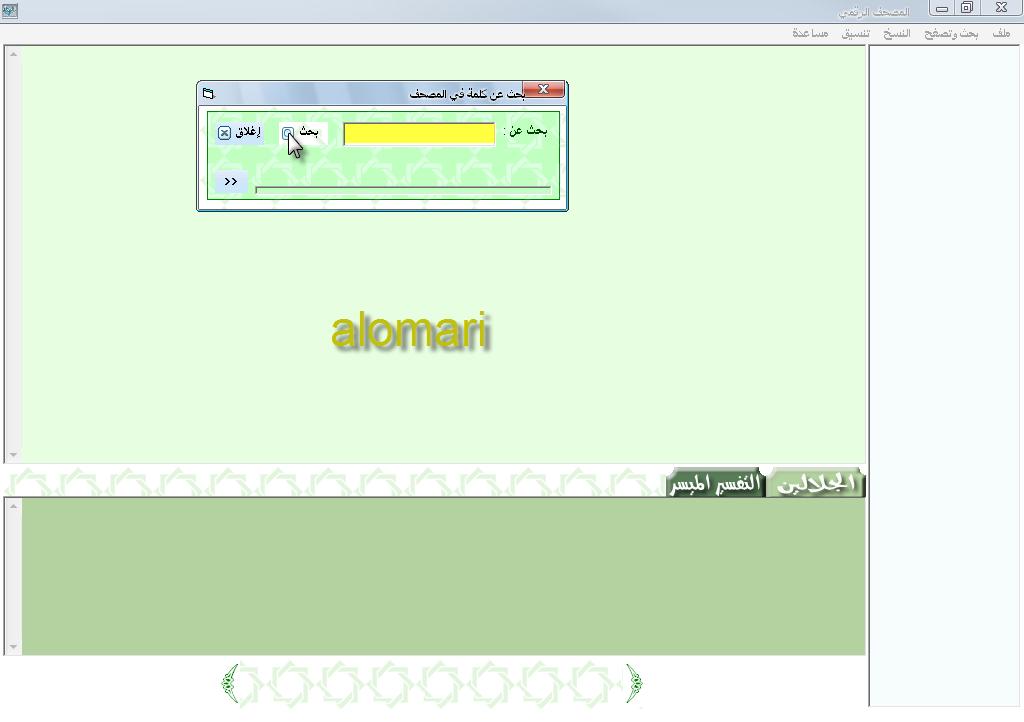 القرآن الرقمي وإعراب القرآن 292tcba