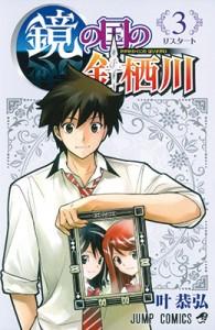 harisugawa_3_COVER