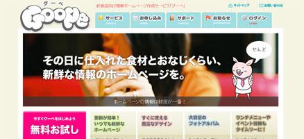 飲食店向け簡単ホームページ作成サービス「グーペ」