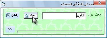 القرآن الرقمي وإعراب القرآن F1late