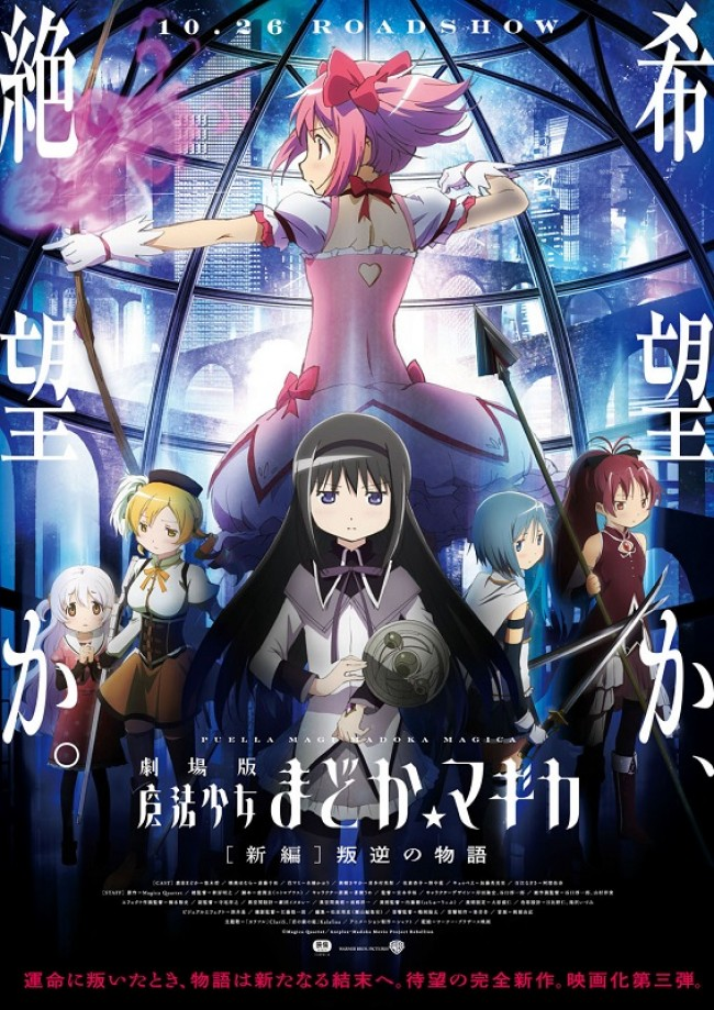 madoka magica the movie 3 rebellione
