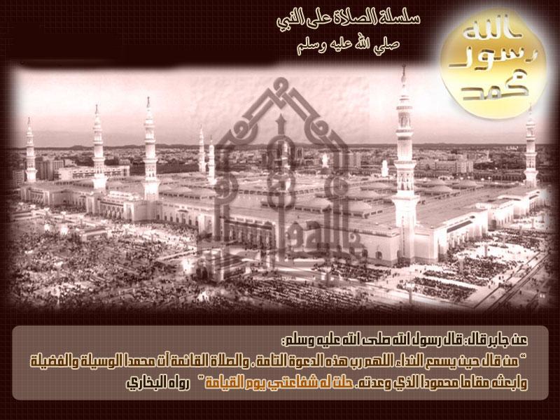 بطاقات الصلاة على النبي المختار صلى الله عليه وسلم( حملة نحبك يا رسولنا فأنت حبيبنا ) salah-3-naby008.jpg