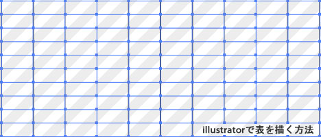 イラストレーター(Illustrator)で表組を作成する方法
