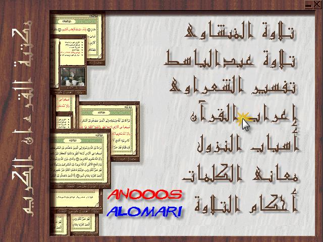 القرآن الرقمي وإعراب القرآن A32plg