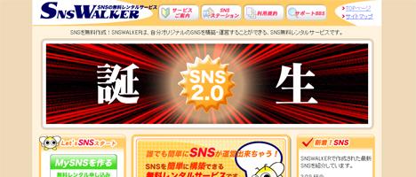 自分オリジナルのSNSを構築・運営することができる、SNS無料レンタルサービス