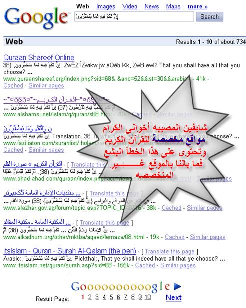 القرآن الرقمي وإعراب القرآن 2rnkad3
