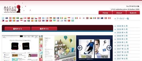 世界各国の優れたwebデザインを紹介しているサイト