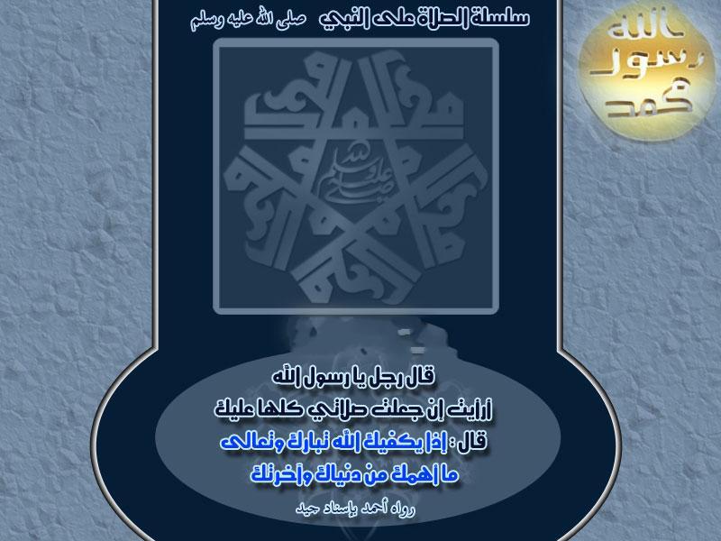 بطاقات الصلاة على النبي المختار صلى الله عليه وسلم( حملة نحبك يا رسولنا فأنت حبيبنا ) salah-3-naby004.jpg
