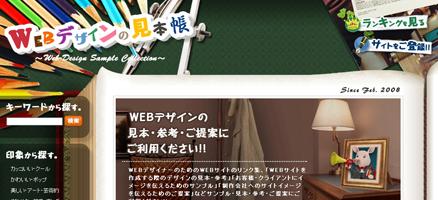 webデザインの見本帳(日本語)