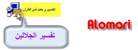 القرآن الرقمي وإعراب القرآن 28p8jn