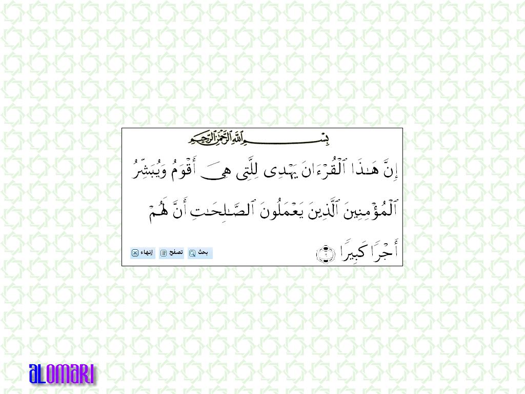 القرآن الرقمي وإعراب القرآن Acvt4k