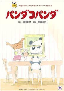 Panda go panda miyazaki takahata dynit dvd blu-ray