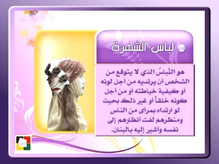 لإنك ريحانة ✿ إهداء للأخوات العفيفات S113