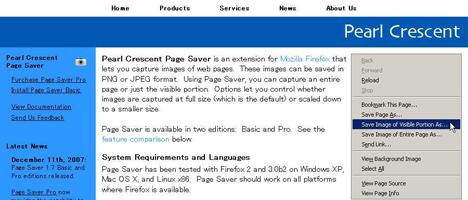 FireFox拡張機能スクリーンショットをワンクリックで画像形式に保存する方法
