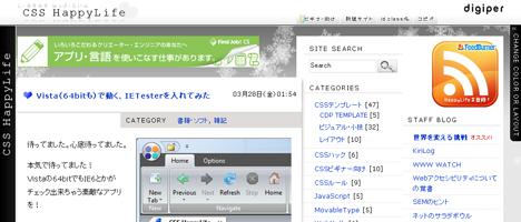 CSSに関するサイトで個人的に最も優れていると思うサイト