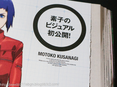 ghost in the shell arise annuncio motoko kusanagi preview anteprima