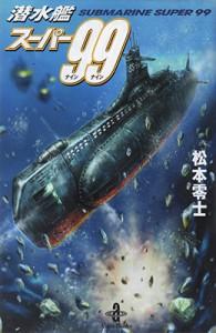 submarine99