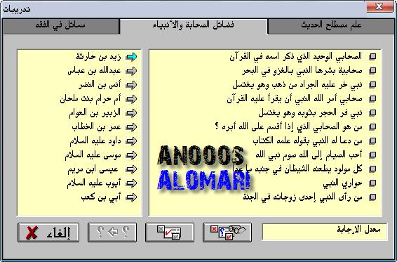 القرآن الرقمي وإعراب القرآن 20zwc94