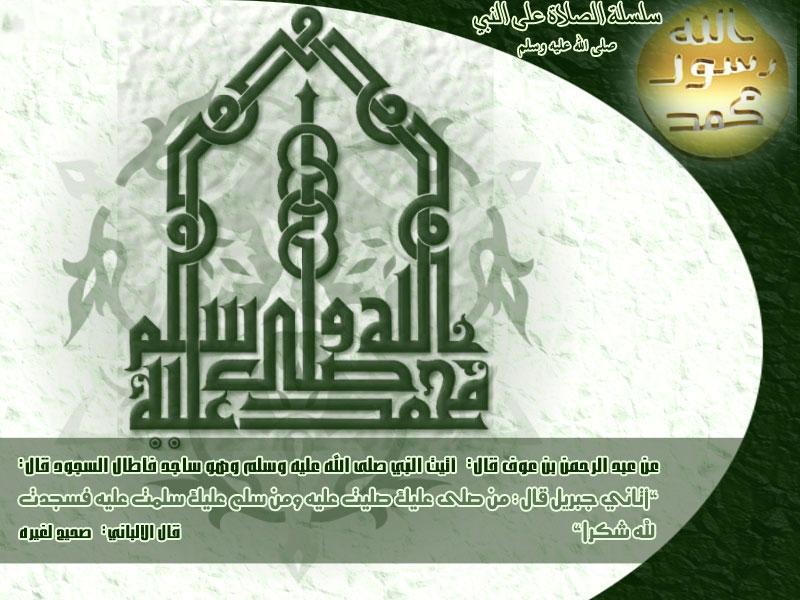 بطاقات الصلاة على النبي المختار صلى الله عليه وسلم( حملة نحبك يا رسولنا فأنت حبيبنا ) salah-3-naby005.jpg