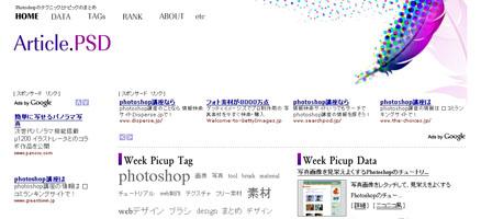 Photoshopのテクニックのまとめサイトの決定版