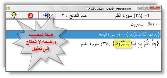 القرآن الرقمي وإعراب القرآن 14uvne1