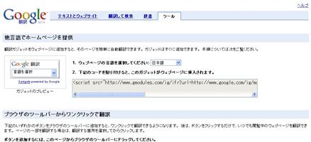 Google翻訳ブログパーツ