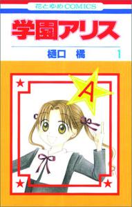 gakuen-alice-1